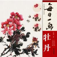 每日一画――中国画技法 牡丹
