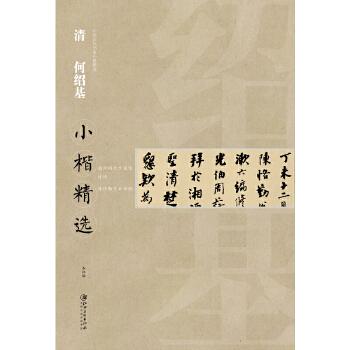 中国古代书家小楷精选·清何绍基小楷精选 国内独具代表性的小楷精选系列