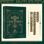 北欧神话(茅盾传世经典,国内zui早北欧神话读本,备受学界好评的权威著作)