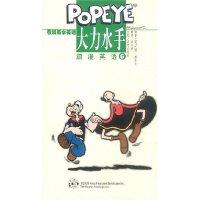 【旧书二手书9成新】大力水手浪漫英语(6)/看漫画学英语【蝉】