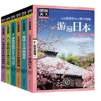 6册套装 图说天下系列全球最美的地方精华特辑游遍日本欧洲100个神秘地带人一生要去的100个地方中国世界篇国家地理自助旅游旅行