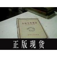 【二手旧书9成新】人民公社统计
