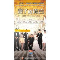 妻子的谎言(十六碟装)DVD( 货号:7883784811151)
