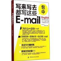 写来写去都写这些E-mail(97) 中国纺织出版社
