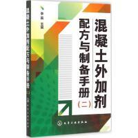 混凝土外加剂配方与制备手册(2) 李嘉 主编