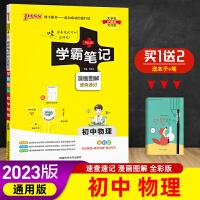 2022新版PASS绿卡图书学霸笔记初中物理通用 漫画图解全彩版 初一二三中考同步辅导