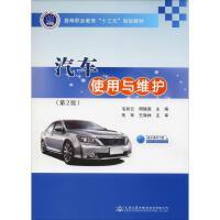 汽车使用与维护(第2版) 人民交通出版社股份有限公司