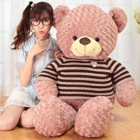 毛绒玩具泰迪熊猫公仔大熊抱枕布偶娃娃抱抱熊女孩生日礼物送女友 浅棕色 120厘米【送给爱人】