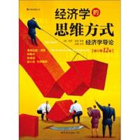 经济学的思维方式(修订第12版) [美] 保罗・海恩 等,史晨 世界图书出版公司