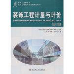 装饰工程计量与计价(第二版) 赵勤贤 大连理工大学出版社