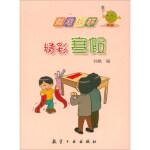 送书签~9787516512906-假期故事--精彩寒假(四色)(mu)/ 刘枫 / 航空工业出版社
