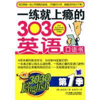 【新书店正版】一练就上瘾的3030英语口语书第一季,金知完,机械工业出版社9787111278368