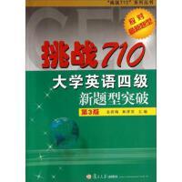 挑战710大学英语四级新题型突破 正版 姜荷梅,林萍英 9787309088083