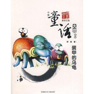 中国童话大师系列.贺宜童话--鸡毛小不点儿