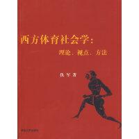 西方体育社会学:理论、视点、方法