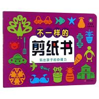 河马文化―不一样的剪纸书 玩出孩子的协调力