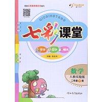 【旧书二手书八成新】七彩课堂:数学(二年级下册 人教实验版)