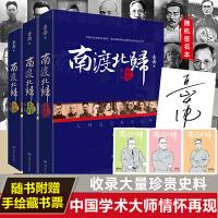 南渡北归 增订本(3册) 湖南文艺出版社