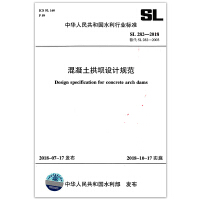 混凝土拱坝设计规范 SL 282-2018