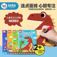美乐 连线书儿童画册早教幼儿连点成线3-6岁宝宝数字连点画