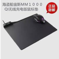 美商海盗船MM1000 QI无线充电鼠标垫游戏电竞防滑底垫硬质