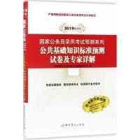 (2019) 公共基础知识标准预测试卷及专家详解(近期新版) 中共党史出版社