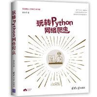玩转Python网络爬虫 黄永祥 清华大学出版社 9787302503286