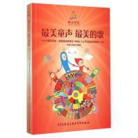 美童声美的歌--2015快乐阳光多彩家园童歌会中国五十六个民族原创歌曲130首 大赛艺术委员会 著 人民音乐出版社 9
