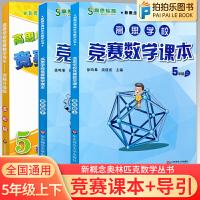 高思学校竞赛数学课本五年级上册下册+竞赛数学导引详解版 奥数思维训练
