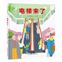 电梯来了・日本精选科学绘本系列