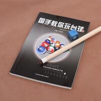 【全彩图解】台球书籍国手教你玩台球桌球教学视频台球用品配件
