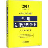 中华人民共和国常用法律法规全书(2015年版) 中国法制出版社 编
