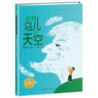 正版图书 海豚绘本花园:没有鸟儿的天空(精) (法)古琼绘,蔡连莉 9787539456522 湖北美术出版社
