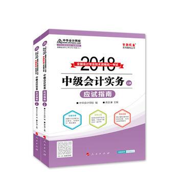 中级会计实务应试指南 9787010189284 中华会计网校 高志谦 人民出版社