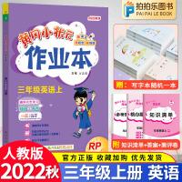 黄冈小状元作业本三年级上册英语人教pep版 2021秋同步练习