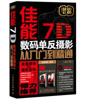 佳能7D数码单反摄影从入门到精通(修订版),神龙摄影,人民邮电出版社9787115344557