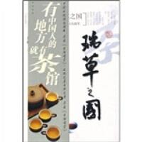 瑞草之国(中华茶文化随笔),王旭烽,浙江大学出版社9787308024921