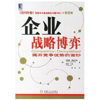 st820963正版 企业战略博弈:揭开竞争优势的面纱[图书]