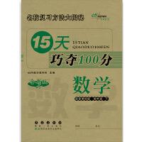 15天巧夺100分数学四年级下册20春 BS课标版(北师)全新版