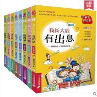 2017暑假读一本好书 全8册 非常成长书系列我是超级人气王 晓玲叮当的书小学生儿童 故事书6-7-10-12周岁三四
