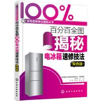 全图揭秘电冰箱速修技法 9787122236661 化学工业出版社