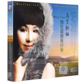 乌兰托娅草原歌曲专辑我在草原等你来DSD汽车载cd光碟星文唱片