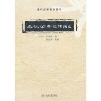 春秋公羊经传通义 (清)孔广森 北京大学出版社