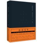 【新书店正版】孤寂百年:中国现代知识分子十二论,雷颐,广西师范大学出版社9787549562671