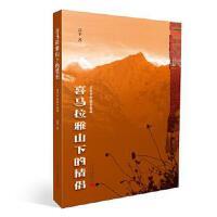 喜马拉雅山下的情侣 高平 9787515408835 当代中国出版社 正版图书