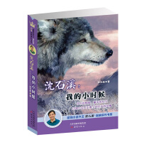 沈石溪:我的小时候--动物小说大王沈石溪品味成长书系