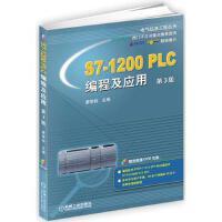 S7-1200 PLC编程及应用 第3版 廖常初 机械工业出版社 9787111563136