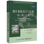 操作系统设计与实现(第三版)(上册) Andrew S. Tanenbaum(美)安德鲁 S. 塔嫩鲍姆,陈渝 电子工