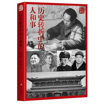 红色经典系列:历史转折中的人和事(第二版) 正版书籍 限时抢购 当当低价 团购更优惠 13521405301 (V同步)