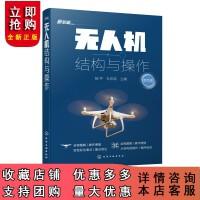 无人机结构与操作 杨宇 多旋翼无人机组装调试技术无人机飞行原理结构组成装调模拟飞行训练飞行方法 无人